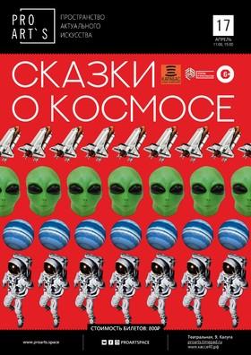 Спектакль «Сказки о космосе»