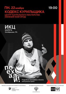 "Спектакль ""Кодекс курильщика"""