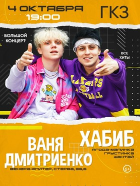 Хабиб и Ваня Дмитриенко