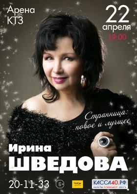 """Ирина Шведова. """"Странница: новое и лучшее"""""""