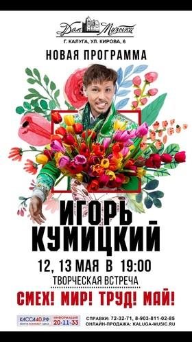 """Творческий вечер Игоря Кумицкого """"СМЕХ! МИР! ТРУД! МАЙ!"""""""