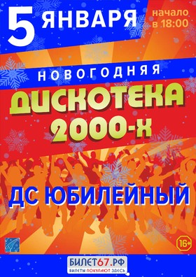 НОВОГОДНЯЯ ДИСКОТЕКА 2000-Х