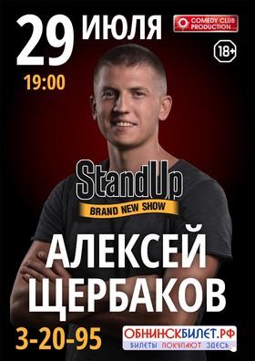Алексей Щербаков. StandUp