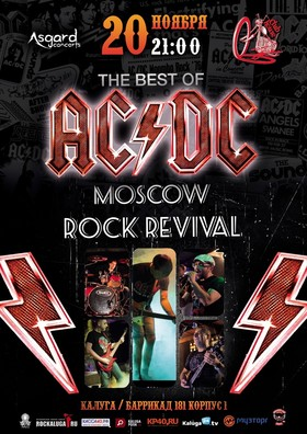 AC/DC трибьют от Moscow Rock Revival