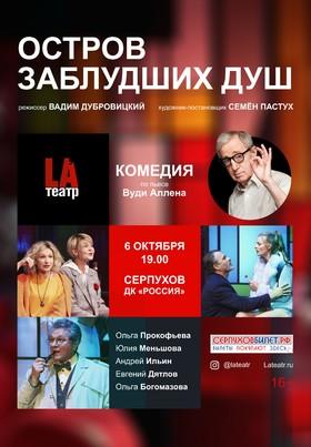 """""""Остров заблудших душ"""""""