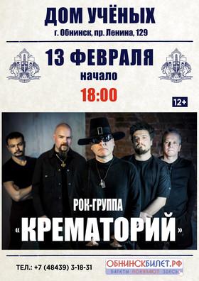 """Рок-группа """"Крематорий"""""""