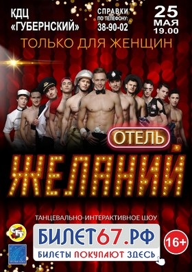 Шоу «ОТЕЛЬ ЖЕЛАНИЙ »