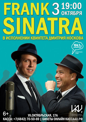 Фрэнк Синатра в исполнении квинтета Дмитрия Носкова