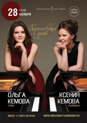 Королевский дуэт. Всероссийский день органа