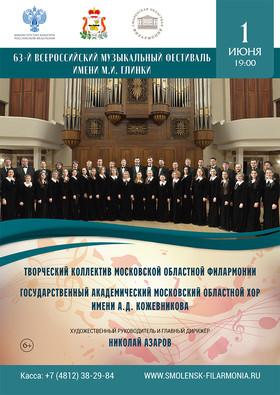 Государственный академический Московский областной хор имени А.Кожевникова.