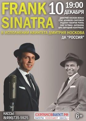 Дмитрий Носков. Концерт-посвящение Фрэнку Синатре