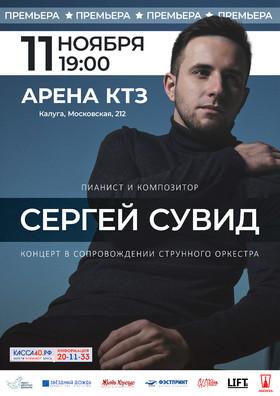 Сергей Сувид. Концерт в сопровождении струнного оркестра