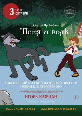 """Музыкальная сказка """"Петя и волк"""". СРНО"""