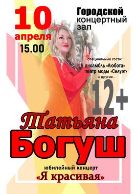 "Татьяна Богуш ""Я красивая"""