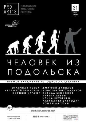 Спектакль«Человек из Подольска»