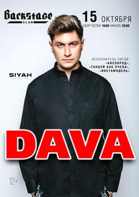 Концерт DAVA
