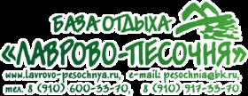 """База отдыха """"Лаврово-Песочня"""""""