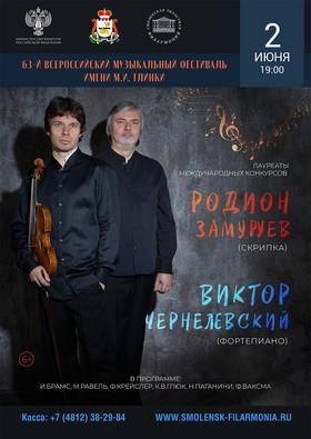 Родион Замуруев и Виктор Чернелевский. Скрипка. Фортепиано. Москва.