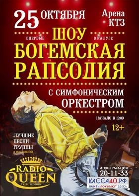 """Radio Queen. Шоу """"Богемская рапсодия"""" с симфоническим оркестром"""