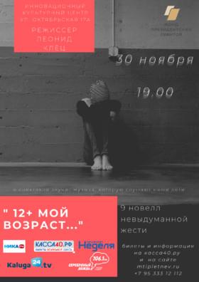 «12+ Мой возраст...»
