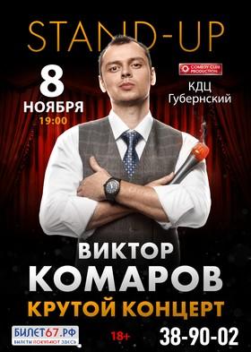STAND UP. Виктор Комаров. Крутой концерт