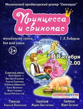 """Принцесса и свинопас"""
