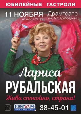"""Лариса Рубальская. """"Живи спокойно, страна!"""""""