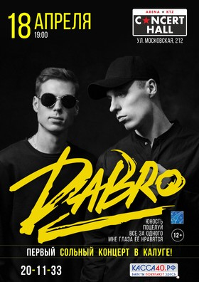 Dabro. Первый сольный концерт в Калуге