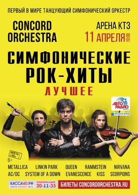 «Симфонические РОК-ХИТЫ» Лучшее «CONCORD ORCHESTRA»