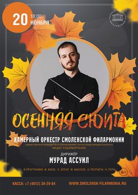 Осенняя сюита. КОСФ. М. Ассуил