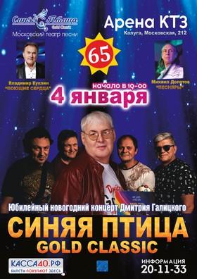 "Юбилейный концерт Дмитрия Галицкого. МТП ""Синяя Птица"""