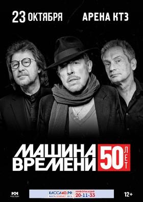 """Машина Времени """"50 лет"""""""