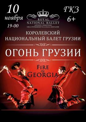 """Королевский  национальный балет Грузии """"Огонь Грузии"""""""