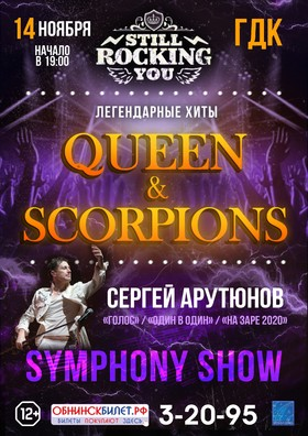 «QUEEN & SCORPIONS SYMPHONY SHOW»