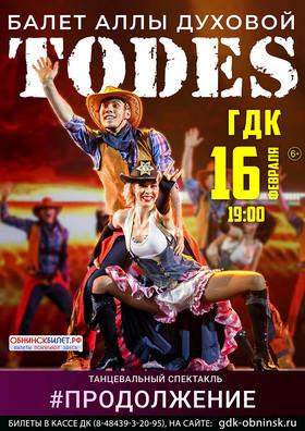 TODES - #Продолжение