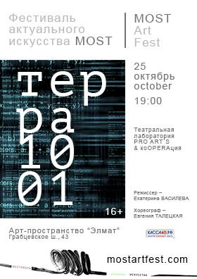 Экспериментальная опера «Терра 1001»