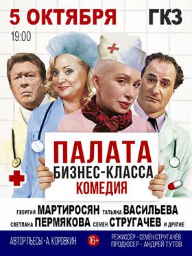 "Спектакль ""Палата бизнес-класса"""