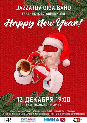 "Jazzatov Giga Band ""Happy New Year """