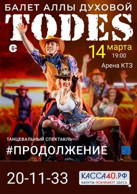 """Балет Аллы Духовой """"TODES"""" #Продолжение"""