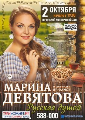 """Марина Девятова. """"Русская душой"""""""