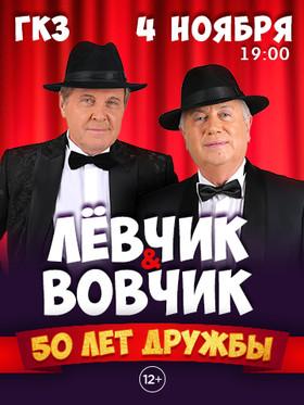 """Владимир Винокур и Лев Лещенко """"50 лет дружбы"""""""