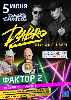 DaBro & Фактор 2. Открытие летнего сезона