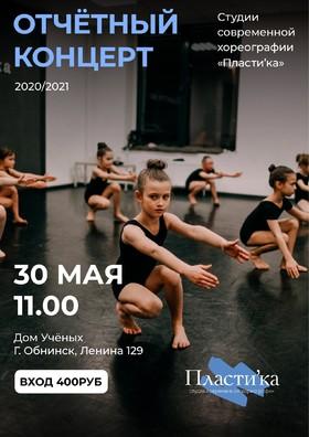 Отчетный концерт студии современной хореографии «Пласти'ка»