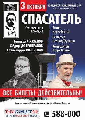 """Спектакль """"СПАСАТЕЛЬ"""""""