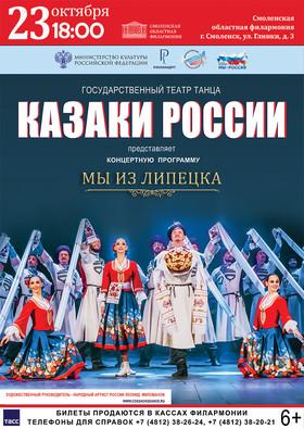"""Государственный театр танца """"Казаки России"""""""