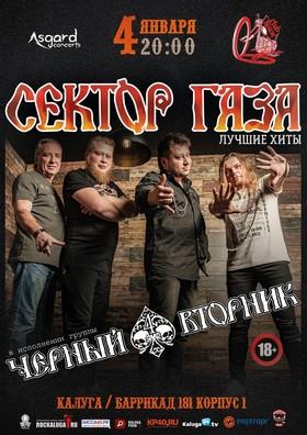СЕКТОР ГАЗА tribute:Черный Вторник