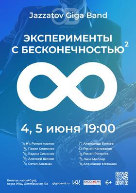 Jazzatov Giga Band «Эксперименты с бесконечностью 2»
