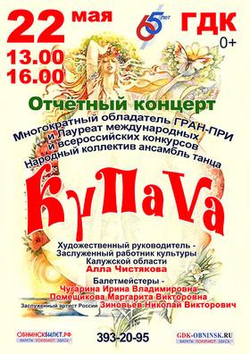 КуПаVa - отчётный концерт