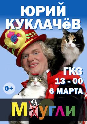 Юрий Куклачев «Мяугли»