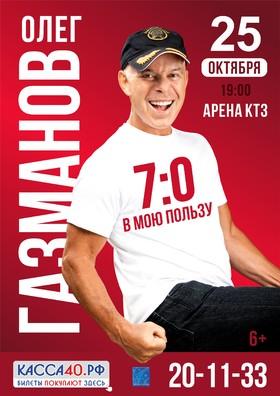 """Олег Газманов. """"7:0 в мою пользу"""""""